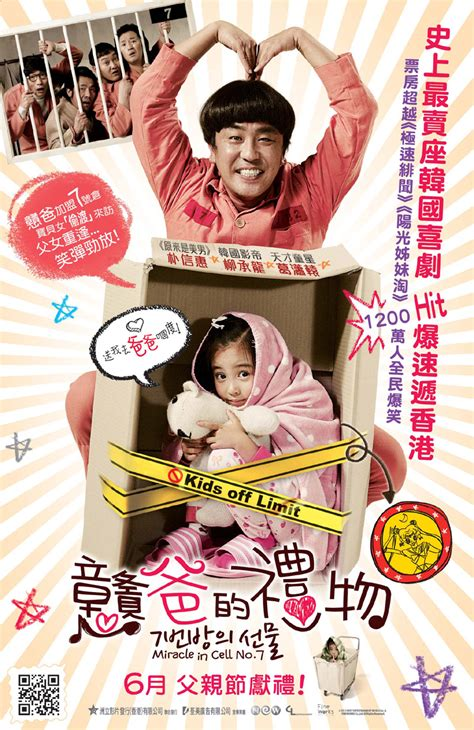 Miracle In Cell No 7 Poster Miracle In Cell No 7