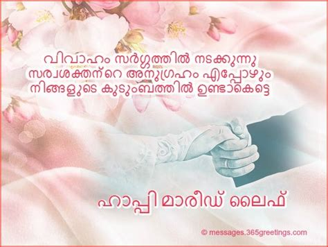 Wedding Wishes Words by Malayalam Wedding Wishes 365greetings