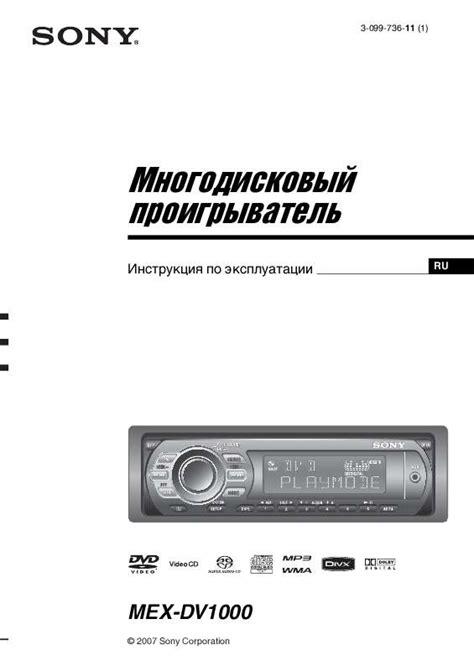 Sony Mex Dv1000 User Manual Enlaces Patrocinados
