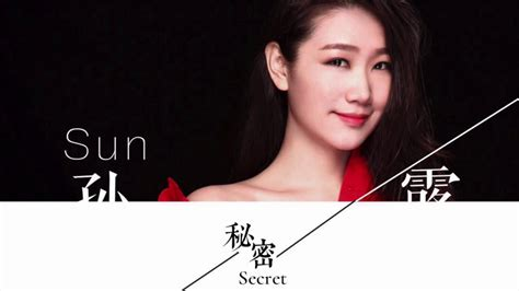Lu Avian Sun hd 孫露 秘密 新歌 歌詞字幕 完整高清音質 sun lu secret chords
