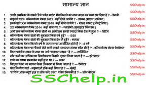 hindi gk images samanya gyan