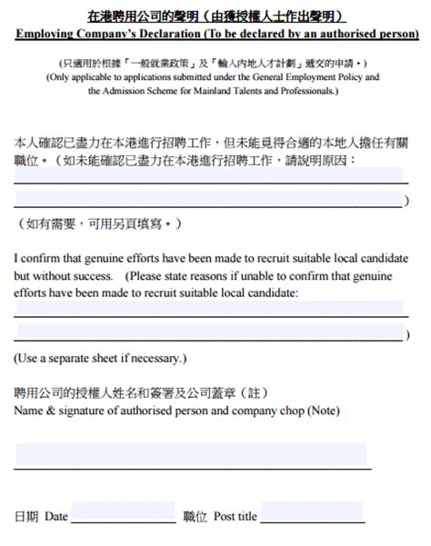 Sponsorship Letter For Hong Kong Visa Hong Kong Employment Visa Update On Sponsorship Form Id990b Declaration As To Local