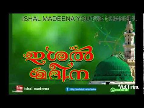 new meelad songs full download new latest islamic malayalam super hits