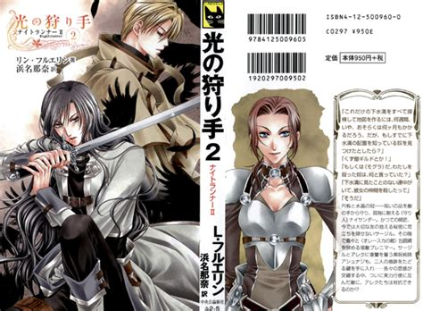 book tattoo nightrunner by lynn flewelling youtube alec and seregil on the cover of the japanese nightrunner