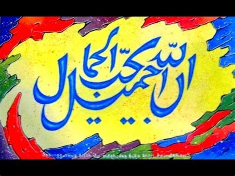 tutorial lukisan kaligrafi full download mewarna kaligrafi baburrahmah biak