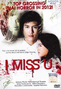 film thailand i miss you i miss u dvd thai movie 2012 cast by apinya