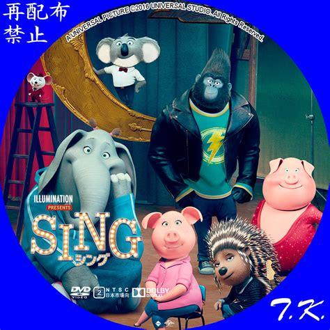Dvd Sing sing シング dvd bdラベル t k のcd dvd bdラベル置き場