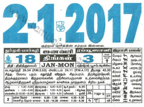 Daily Calendar 2017 2017 Daily Calendar Sheet Calendar Template 2017