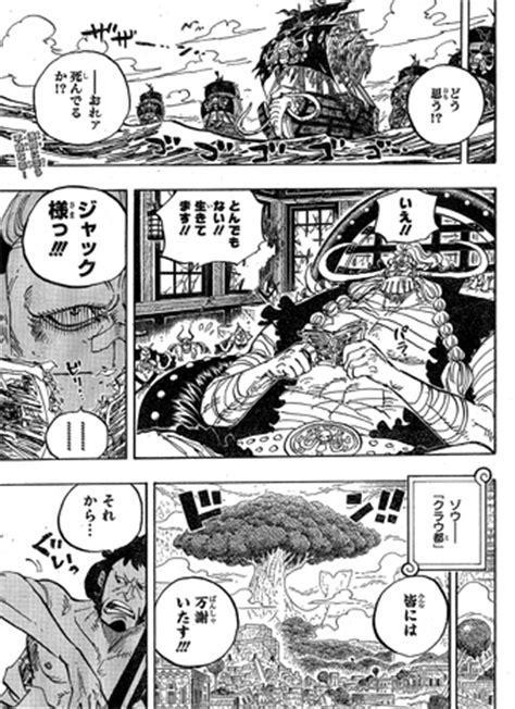 anoboy one piece 817 one piece 817 spoiler ワンピース ネタバレ 第817話 anime manga