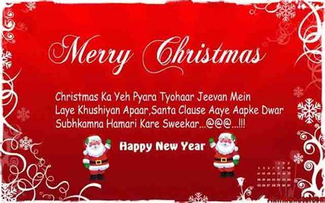 merry christmas poem  hindi  chrismas cards  hindi  desiged  anil mahato