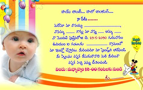 birthday invitation matter in birthday invitation cards matter in telugu various