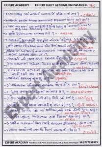 expert academy imp general knowledge in image shikshanjagat