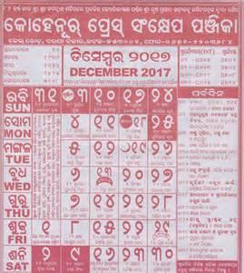 Calendar 2018 Odisha Odia Kohinoor December 2017 Calendar Panji Pdf