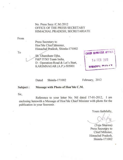 hon ble shri prem kumarji dhumal the chief minister of himachal pradesh india 1710012 message