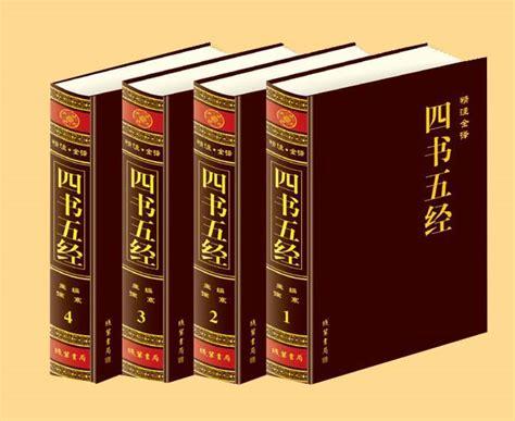 libro cuatro claves para que cuatro libros china cinco libros clasicos viajar confucianismo china