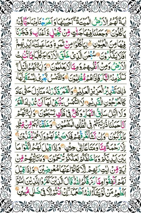 surah yaseen yasin page   recitation mp  abdul