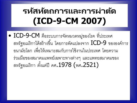 icd 9 cm vol 1 diagnostic codes 72887 find a code ppt basic icd 9 cm powerpoint presentation id 4576865