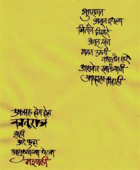 suresh bhat marathi kavita marathi calligraphy by bglimye poetry by suresh bhat