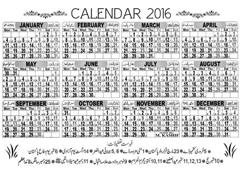 Calendar Today 2016 Islamic Calendar Date Today Calendar Template 2017