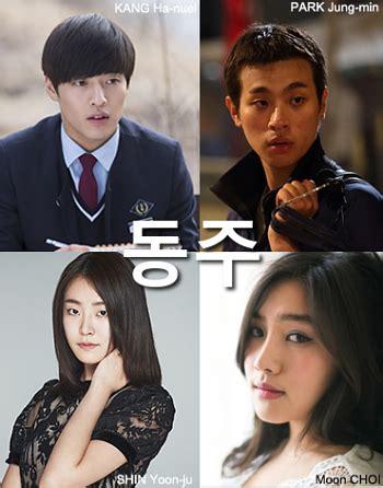 casting untuk film layar lebar 2015 dibintangi kang ha neul kisah penyair korea diangkat ke