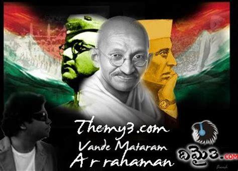 download free mp3 vande mataram ar rahman vandematharam a r rahaman mp3 audio songs spicyboyz s blog