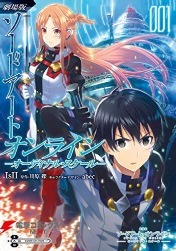 sword art  ordinal scale manga anime planet