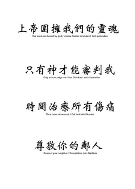 chinese tattoo quotes meaning ancient tattoos quotes quotesgram