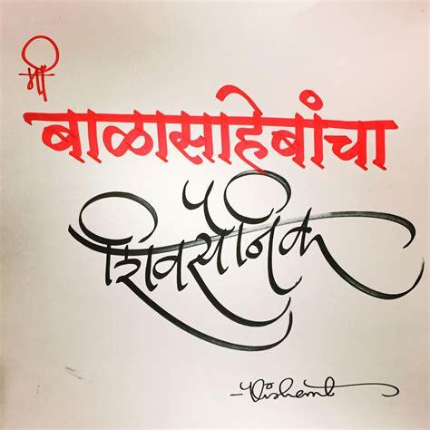 tattoo fonts marathi marathi calligraphy marathi lettering maharashtra