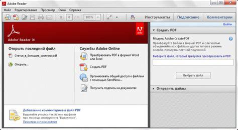 adobe reader free download for windows 8 1 64 bit full version adobe reader скачать бесплатно русскую версию для windows
