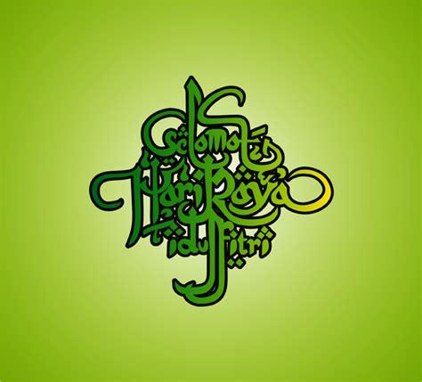 wallpaper animasi idul fitri ucapan selamat hari raya idul fitri 1434h 2013