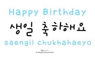 Happy Birthday Wishes In Korean Happy Birthday Saengil Chukhahaeyo Learning Korean