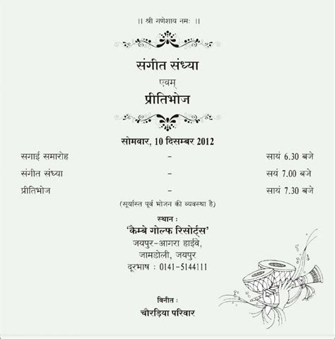 25th wedding anniversary greeting cards in marathi marathi anniversary invitation cards 25th anniversary