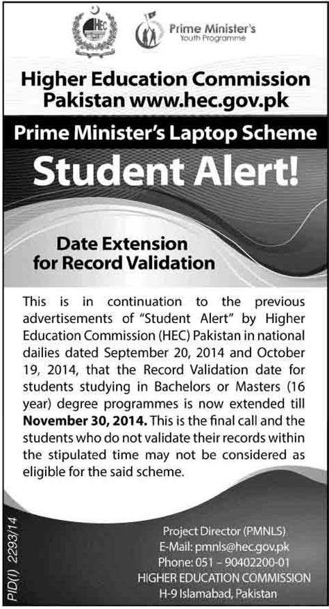 Mba Portal Hec by Pm Laptop Scheme Hec Attention Students Of Bs Msc Mba