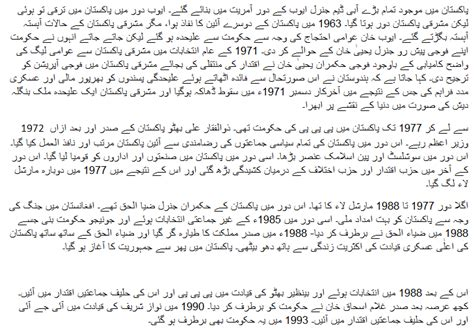 Essay On China History by Pakistan History In Urdu Pakistan Essay In Urdu Pakistan