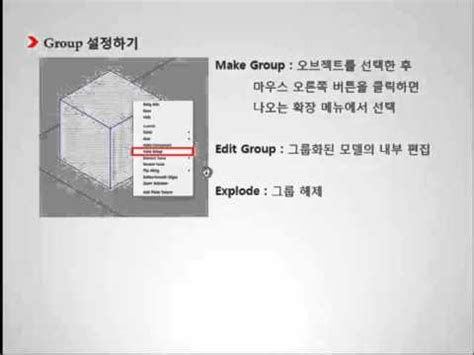 tutorial google sketchup 2014 pdf followme group google sketchup 2014 tutorial youtube