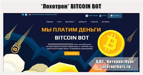 bitcoin bot лохотрон bitcoin bot отзывы цдс интернеткурс