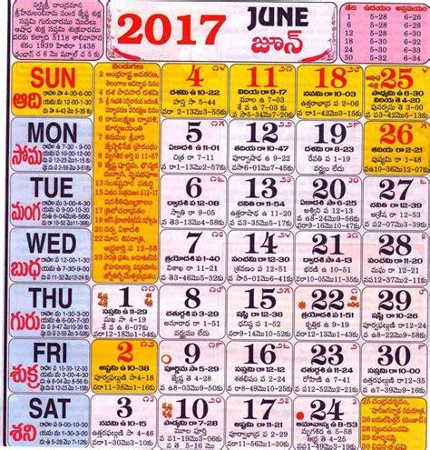 Calendar 2017 July Telugu Telugu Calendar 2017 Freega Cheyyandi