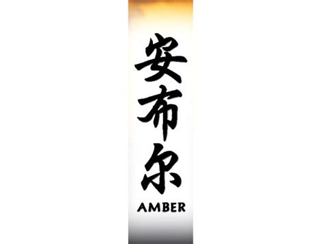 tattoo ideas for the name amber amber in chinese amber chinese name for tattoo