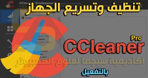 ccleaner myegy البرنامج الغنى عن التعريف ccleaner 5 32 6129 business