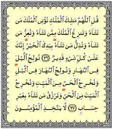 doa mudah bayar hutang al imran ayat 26 27 quran dan hadis