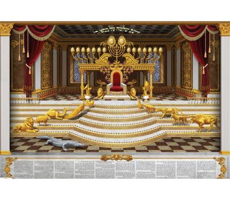 Spa Home Decor by King Solomons Throne Poster Ajudaica Com