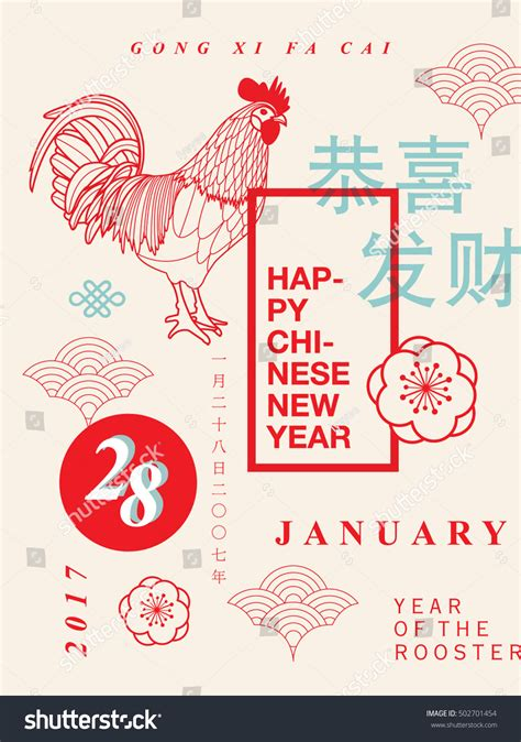 cny greeting card template new yearyear rooster greeting card stock vector