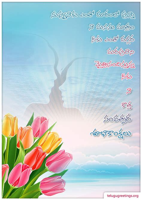 newyesr greeting in telugu christian new year greeting 2 telugu greeting cards telugu wishes messages