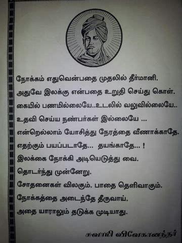 vivekananda words  tamil motivating pinterest swami vivekananda motivational  swami