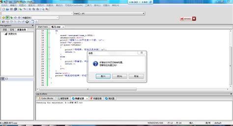 jcreator apk codeblocks官方下载 codeblocks最新版 codeblocks16 1 0 0官方最新版 华军软件园