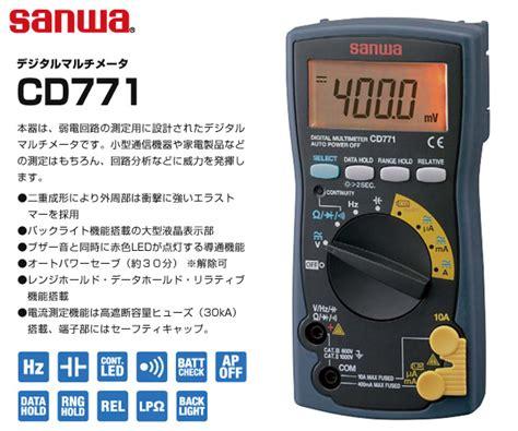 Digital Multimeter Sanwa Cd771 楽天市場 sanwa 三和電気計器 デジタルマルチメータ バックライト搭載 cd771 計測 計測機器 テスター