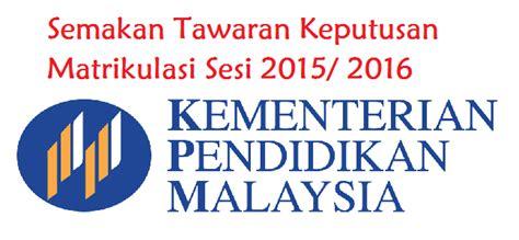 pendaftaran ipg 2016 semakan panggilan temuduga ipg 2015