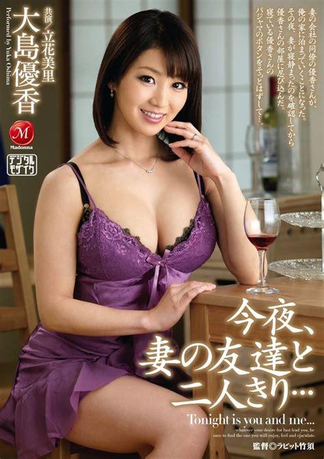 Serum Yuka 今夜 妻の友達と二人きり 大島優香 マドンナ dvd 6 asian