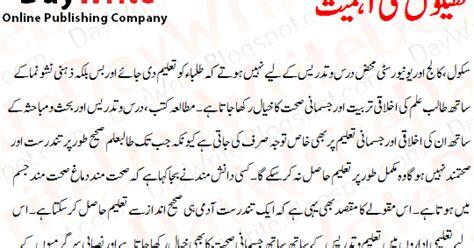 Khel Ki Ahmiyat Essay In Urdu by Taleem Mein Khailon Ki Ahmiyat Essay Urdu Kheelon Ki Ahmiyat Kheel Urdu Essay Mazmoon Urdu