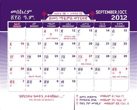 September 2005 Calendar Calendar